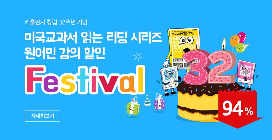 ���� ���� ���� Festival��