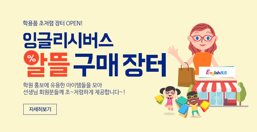 학용품 ★알뜰 구매 장터★