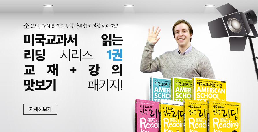 미교 1권 교재+강의 맛보기 패키지