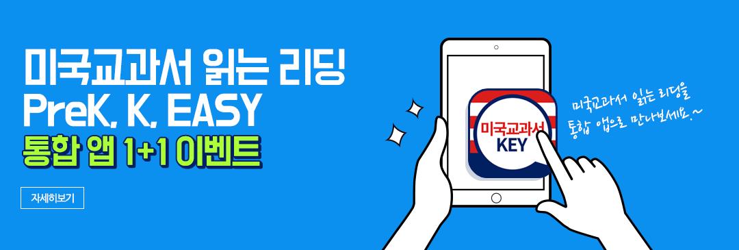 통합 앱 1+1 이벤트